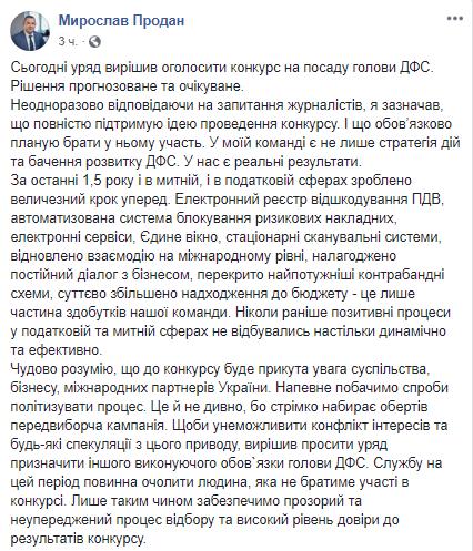 Продана уволили с должности и.о. председателя Государственной фискальной службы, вместо него назначили Власова