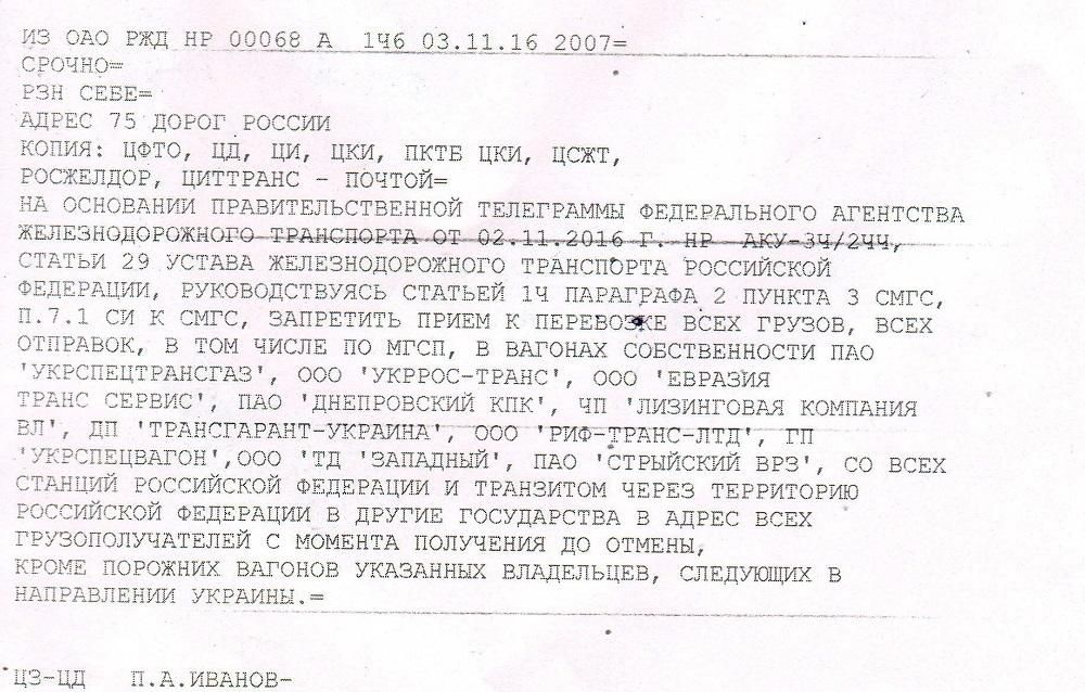РФзапретила поставки грузов 10 украинских ж/д перевозчиков