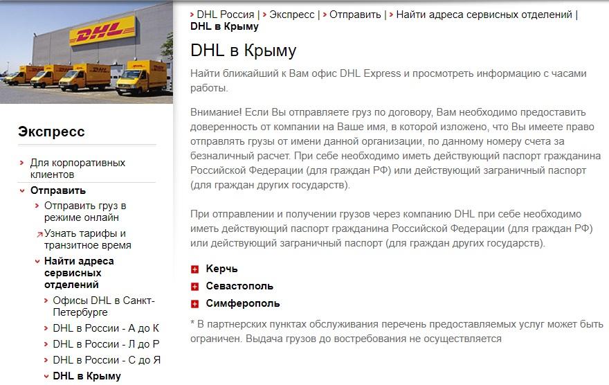 DHL экспресс заявляет, что работает вКрыму «всоответствии сзаконодательством Евросоюза»
