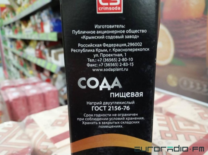 ВБеларусь изоккупированного Крыма экспортируют соду ивино