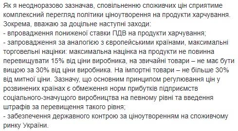 Ручной режим: как остановить рост цен в Украине и не завалить экономику