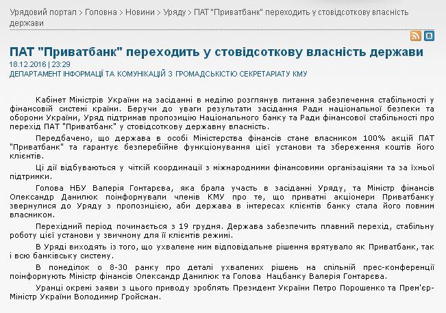 Государство влице МинФин будет собственником 100% акций «ПриватБанка»— Кабмин