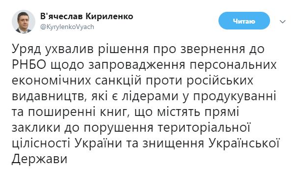 Руководство обратится вСНБО спросьбой ввести санкции против русских пропагандистских издательств
