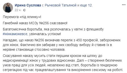 Вгосударстве Украина отменили список «неженских» профессий