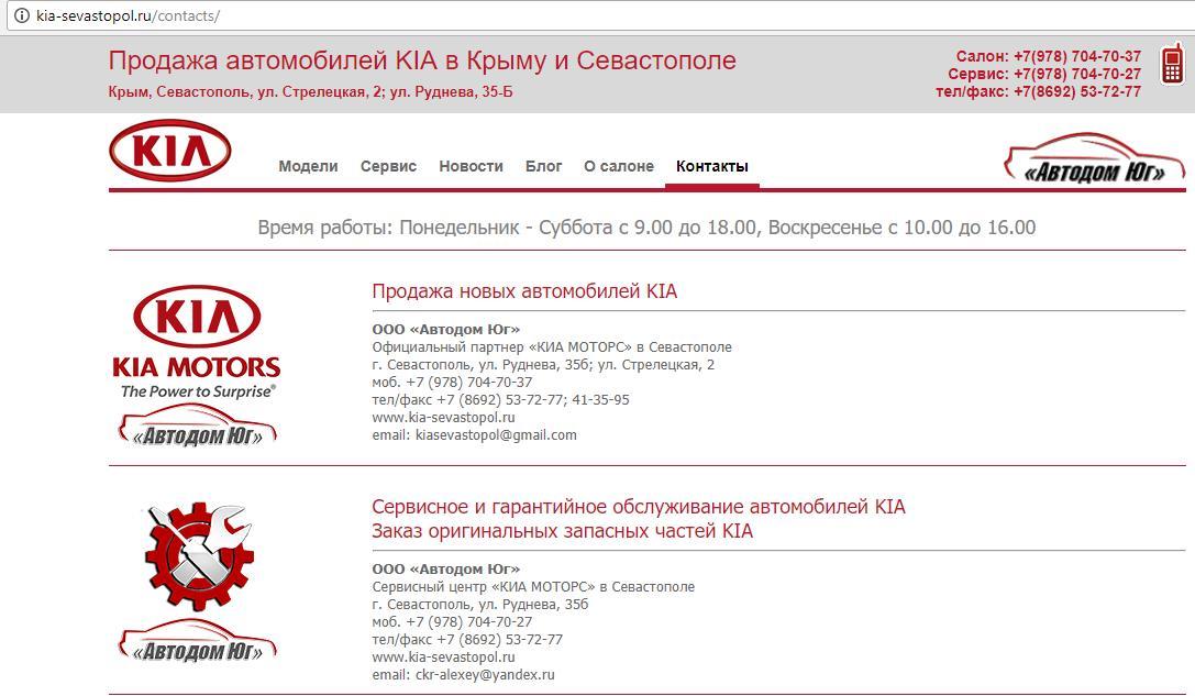 ВКабмине обвиняют мировые автоконцерны внезаконной работе вКрыму