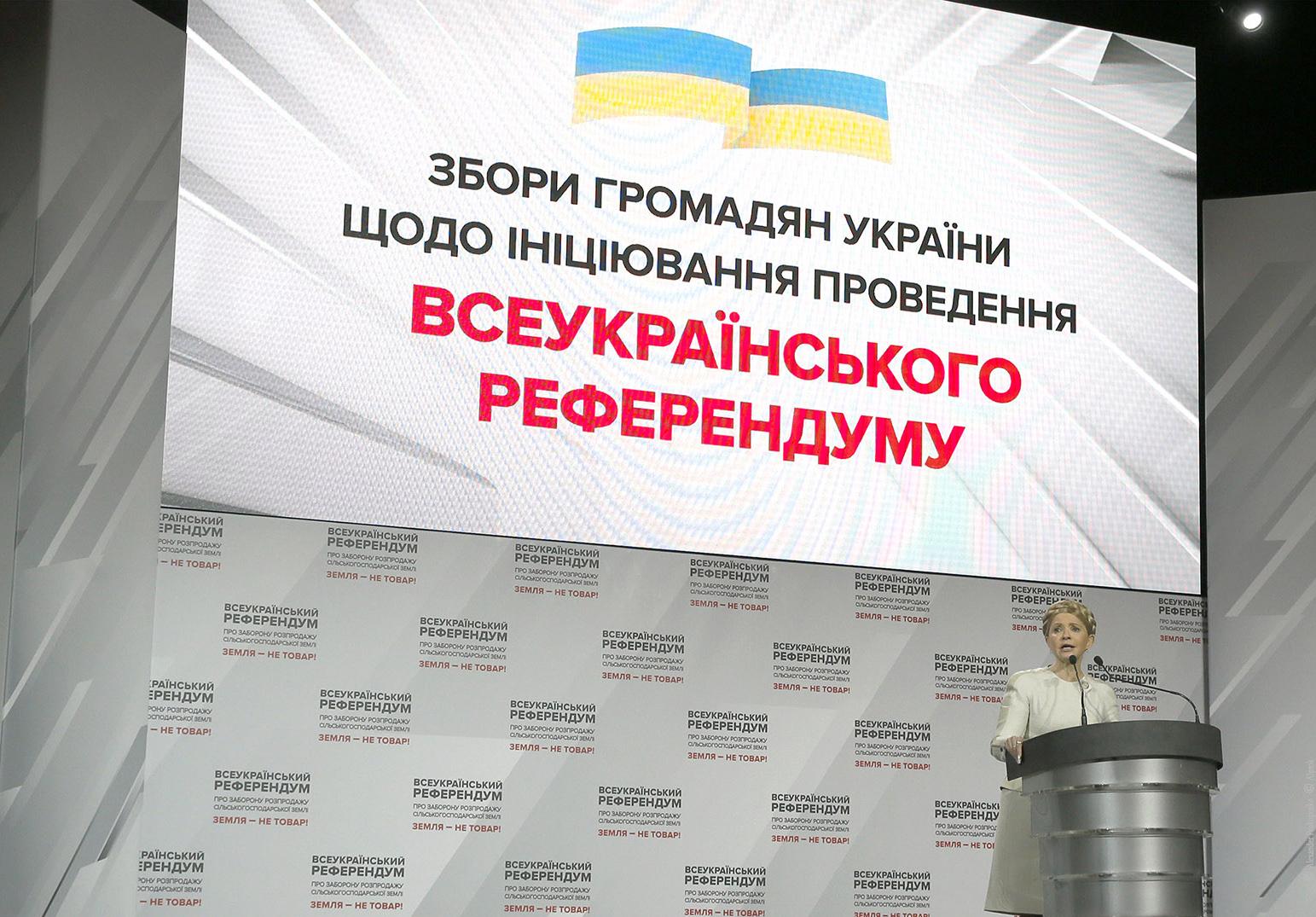 Инициированный Юлией Тимошенко референдум может закрыть рынок земли в Украине